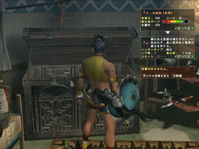牙狼剣【彩雲】